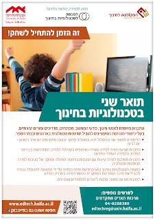http://www.edtech.haifa.ac.il/contact-us/hmgmh-ltknwlwgywt-bhynwk---tqzyr